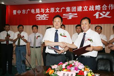 亚博体育下载app广电局与太原文广建立战略合作发展伙伴关系