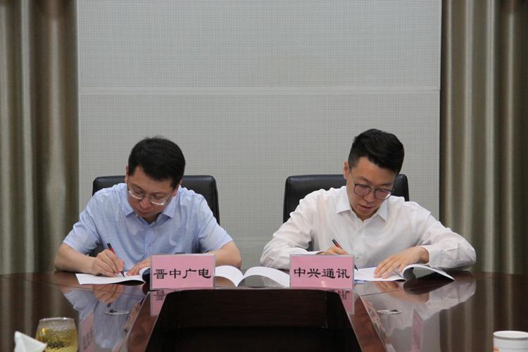 我公司与中兴通讯签署战略合作协议